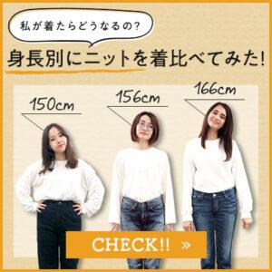 私が着たらどうなる?低身長・標準身長・高身長別にニットを着比べてみた!