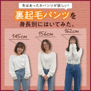 裏起毛パンツ、私がはいたらどうなる?低身長・平均身長・高身長別裏起毛パンツの丈を徹底比較!