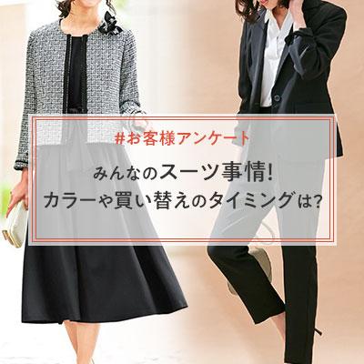 【アンケート結果】みんなのスーツ事情!カラーや買い替えのタイミングは?