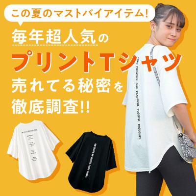 大人気のプリントTシャツ!売れてる秘密は・・・?