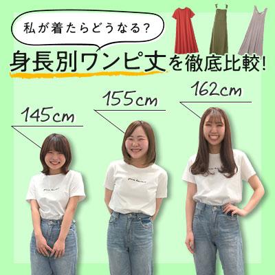 【大人気企画】私が着たらどうなる?身長別!夏のロングワンピースを丈比較