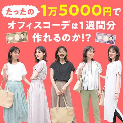 【1万5千円企画】1週間分のオフィスコーデは作れるのか?