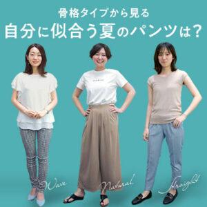 私がはいたらどうなる?低身長・平均身長・高身長別スカート丈を徹底比較!