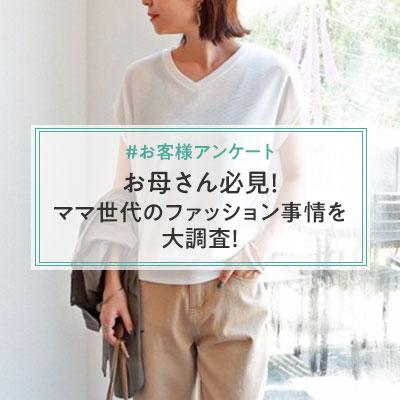 ママ必見!ママ世代のファッション事情を大調査!